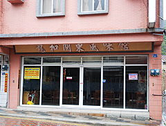 Longhe Mindong style restaurant